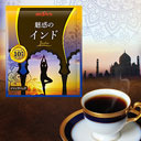 India 100% Coffee 30pcs